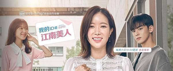 《我的ID是江南美人》愛奇藝台灣站線上看-2.jpg
