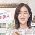 《我的ID是江南美人》愛奇藝台灣站線上看