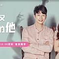 《可愛又可怕的他》愛奇藝台灣站線上看