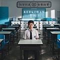 《藍色項圈》王自強/杜以謙 飾.jpg