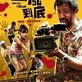 《一屍到底》台灣版海報