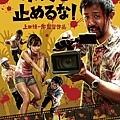 《一屍到底》日本原版海報