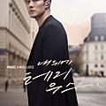 《我身後的陶斯》前導海報-金本/蘇志燮 飾2.jpg