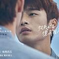 中文版《從天而降億萬顆星星》海報-金武英/徐仁國 飾.jpg