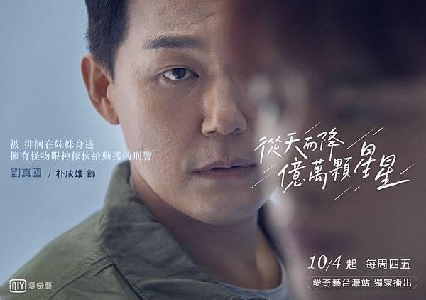 中文版《從天而降億萬顆星星》海報-劉真國/朴成雄 飾.jpg