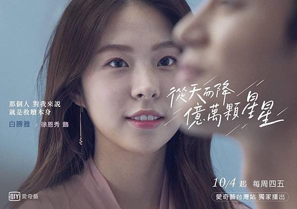 中文版《從天而降億萬顆星星》海報-白承雅/徐恩秀 飾.jpg