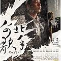 《台北歌手》主視覺海報