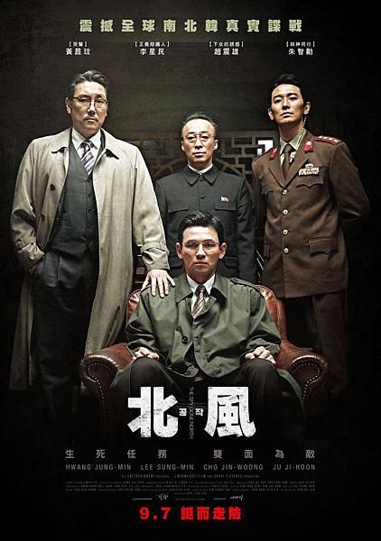 《北風》台灣版海報
