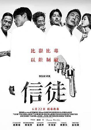 《信徒》台灣版海報-2.jpg