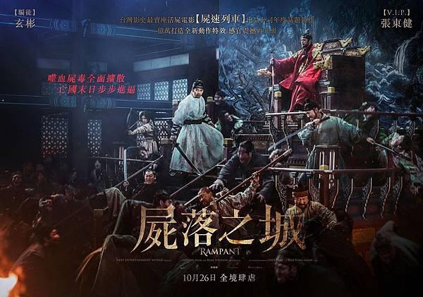 《屍落之城》台灣版海報.jpg