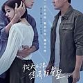 《從天而降億萬顆星星》台灣版海報.jpg
