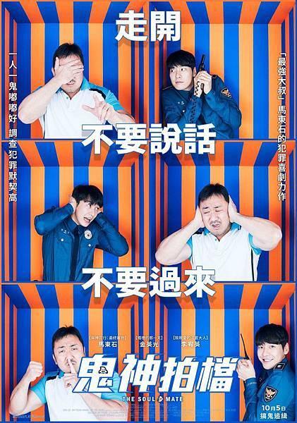 《鬼神拍檔》台灣版海報-2.jpg