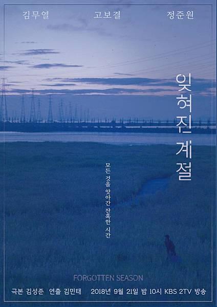 0921《被遺忘的季節》海報 (1).jpg