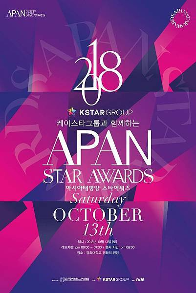 2018 APAN Star Awards.jpg
