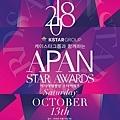 2018 APAN Star Awards.jpg