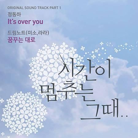 鄭東河 –It's Over You(《當時間停止時》OST.1)