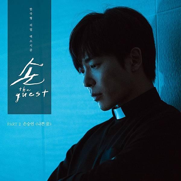 OST2:孫勝妍 - 惡夢