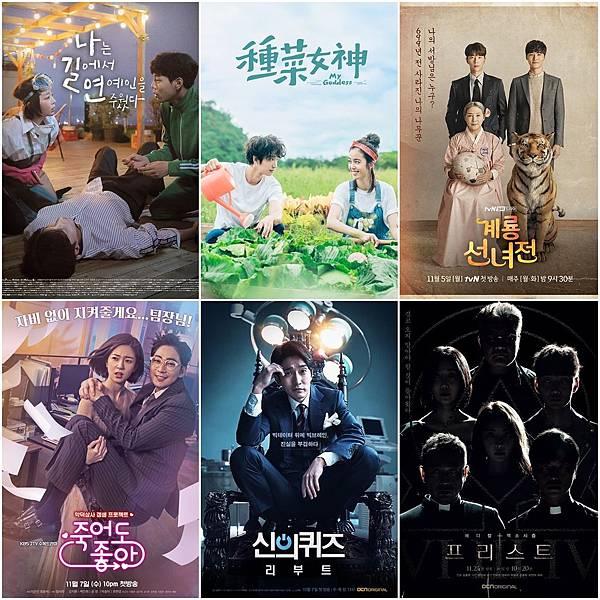 2018年11月韓劇-1.jpg