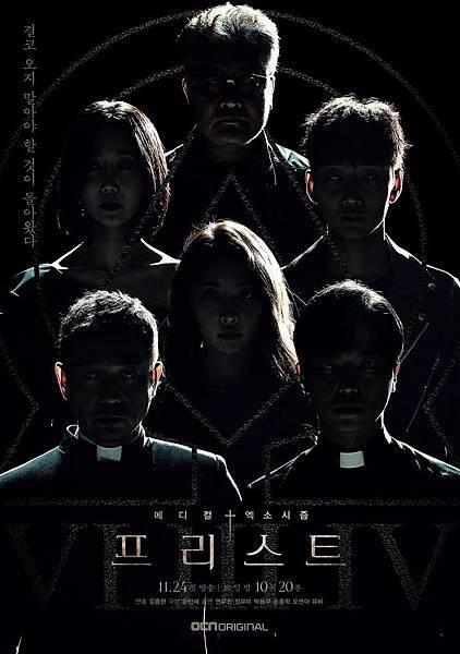 《Priest》海報-2.jpg
