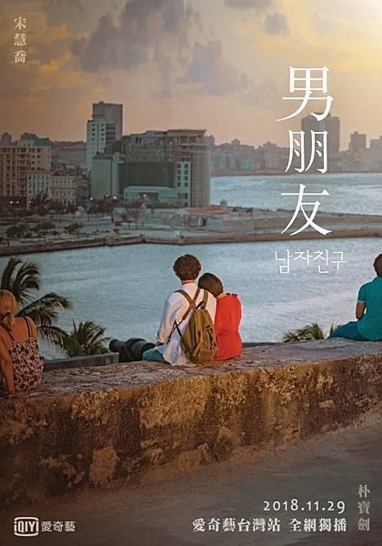《男朋友》台灣版海報