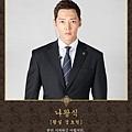 羅王植/崔振赫飾
