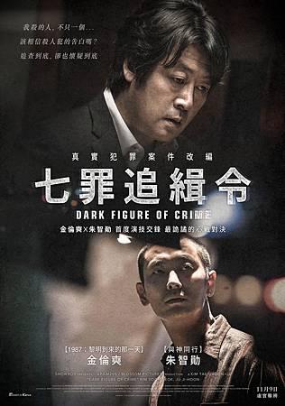 《七罪追緝令》台灣版海報.jpg