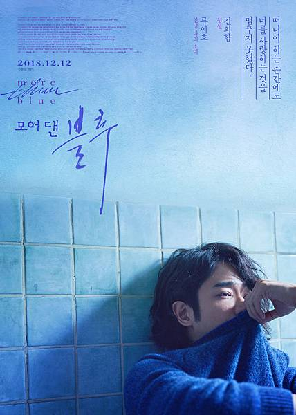 《比悲傷更悲傷的故事》韓版海報-2.jpg
