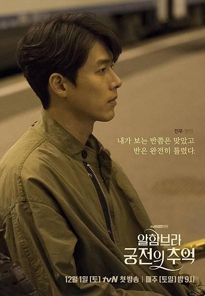 《阿爾罕布拉宮的回憶》海報-劉鎮宇/炫彬 飾.jpg