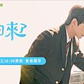 《福秀回來了》愛奇藝台灣站線上看