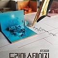 tvN特別劇/tvNDrama Stage