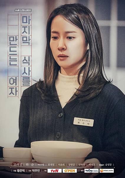 tvN特別劇《做最後一餐飯的女人》