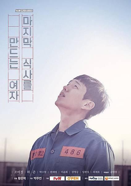 tvN獨幕劇《做最後一餐飯的女人》海報-河俊