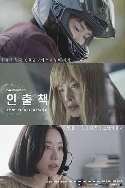 tvN獨幕劇2019《提款人》海報