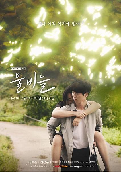tvN獨幕劇《水鱗》海報-2.jpg