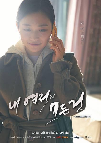 tvN獨幕劇《我情敵的一切》.jpg