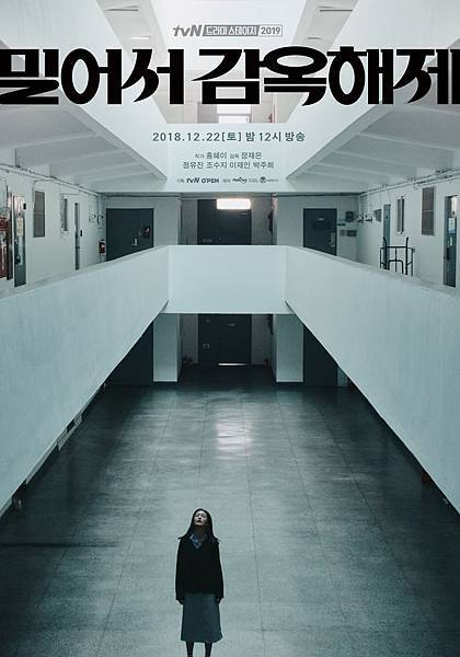 tvN獨幕劇《請滑動解除監獄》.jpg