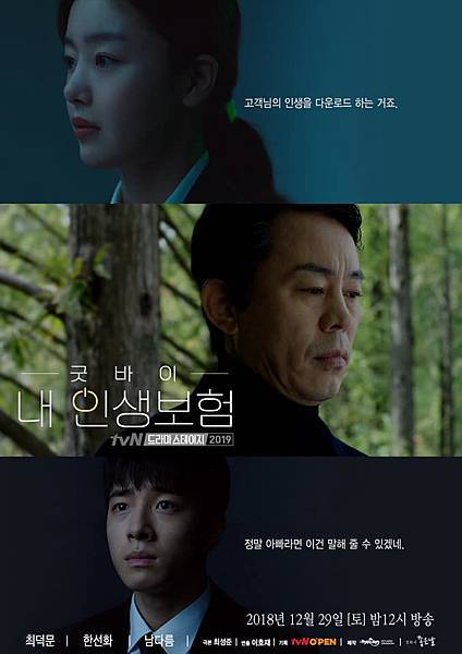 tvN獨幕劇2019《再見 我的人壽保險》海報-1.jpg