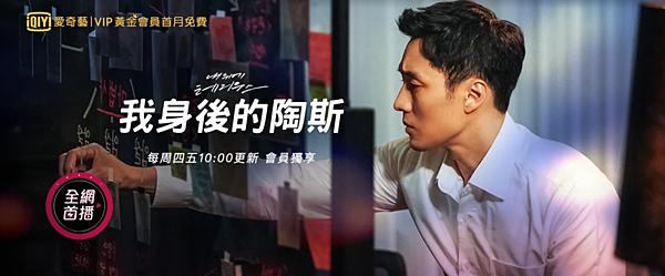 《我身後的陶斯》愛奇藝台灣站線上看