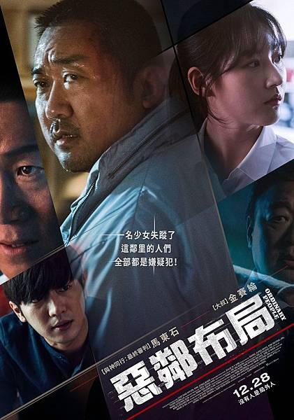 《惡靈布局》台灣版海報