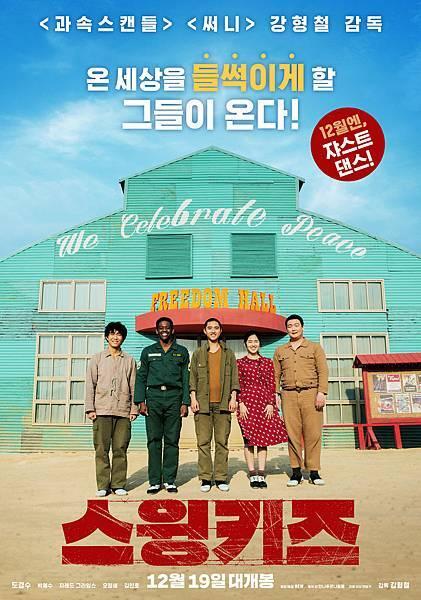 《搖擺男孩》韓版海報-1.jpg