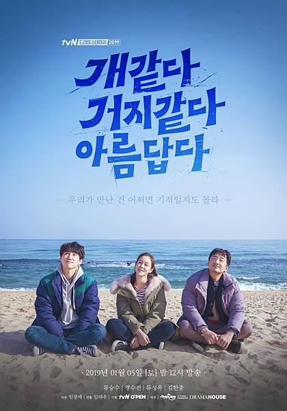 tvN獨幕劇2019《像狗一樣,像乞丐一樣美麗》.jpg