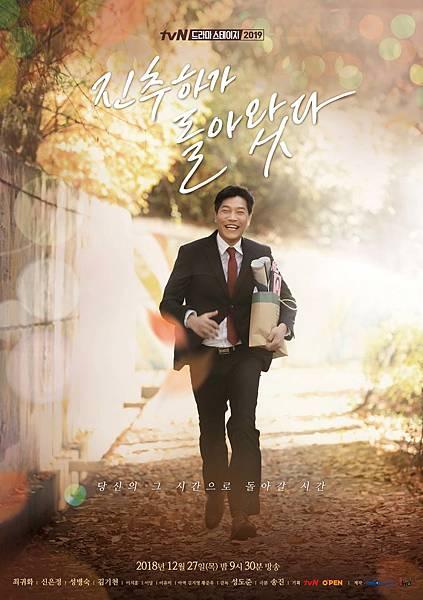 tvN獨幕劇2019《陳秋霞回來了》.jpg