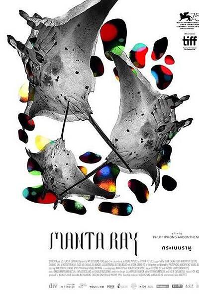 《Manta Ray》原版海報.jpg