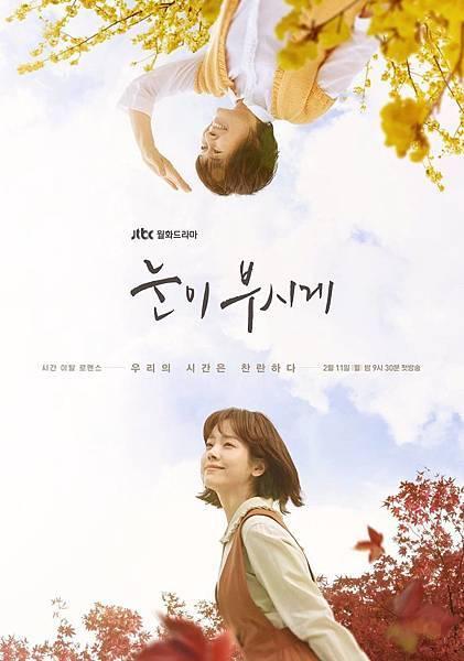 《耀眼》金惠子/韓志旼 飾.jpg