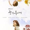 《如此耀眼》金惠子/韓志旼 飾