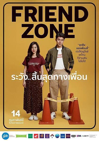 《Friend Zone》原版海報