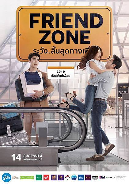《Friend Zone》海報