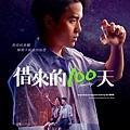 《借來的100天》台灣版海報