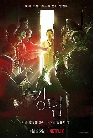 《李屍朝鮮》海報