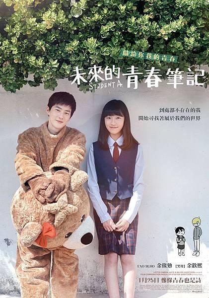 《未來的青春筆記》台灣版海報.JPG